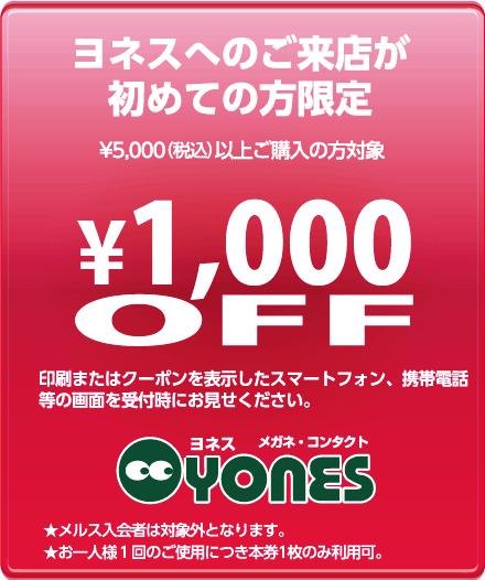 初めての方限定 1000円OFF クーポン