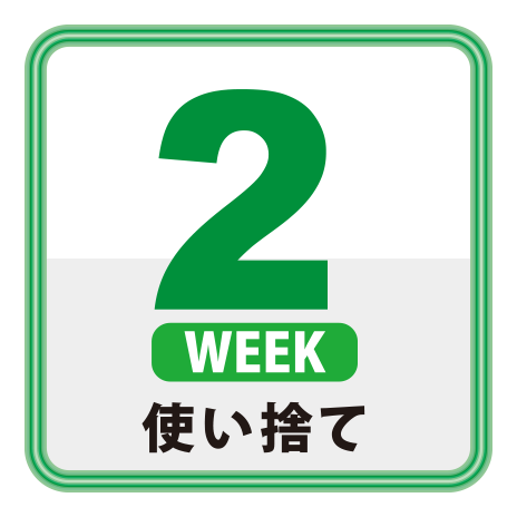2week使い捨て